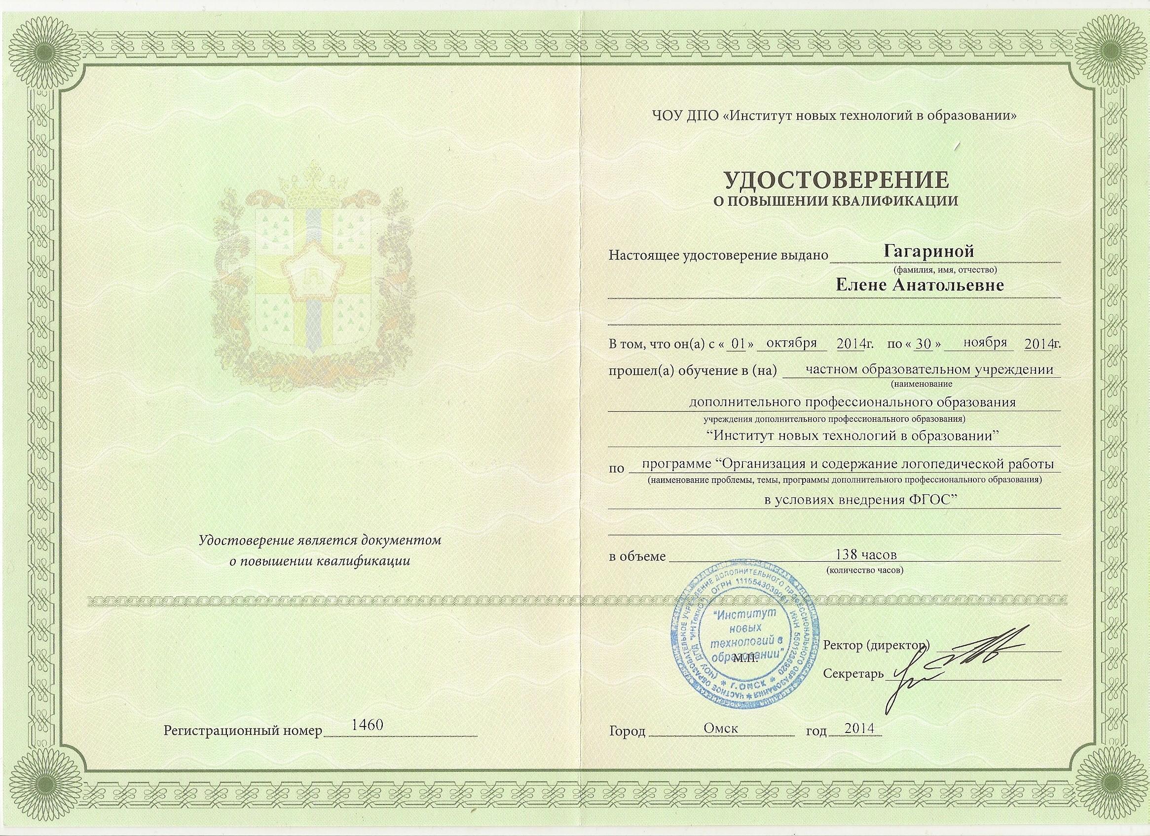 Академия повышения квалификации и профессиональной переподготовки работников образования центр